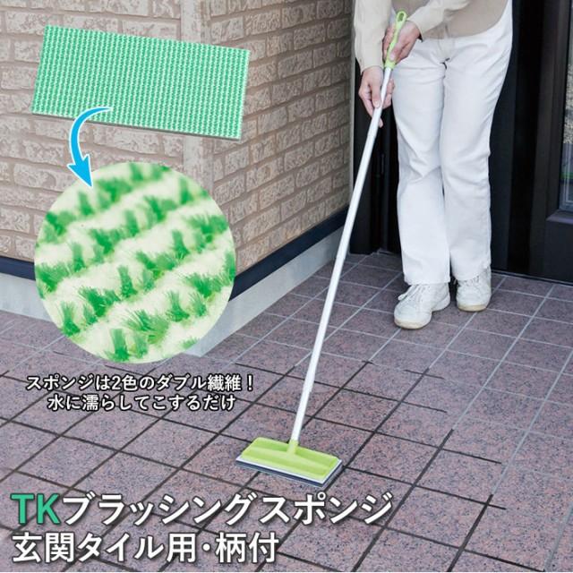 【au PAYマーケットで買えるお掃除グッズ】TKブラッシングスポンジ玄関タイル用